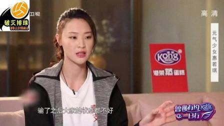 《鲁豫有约》——惠若琪: 能走到奥运会赛场已足够幸运!