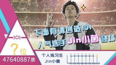 下面有请创造101人气选手Jin小菌登场