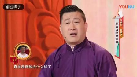 德云社全能王张鹤伦最新相声, 这货简直太有才, 深的郭德纲真传!