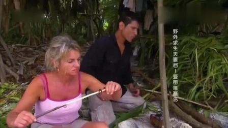 荒野求生 海胆蛤蜊烤着吃味道不错, 海参嘛就像在吃轮胎