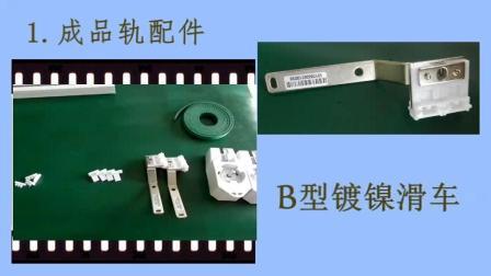 晶控智能家居电动窗帘轨道改造_B型驳接双开成品轨组装视频