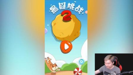 ★最囧挑战2★《籽岷的新游戏直播体验》