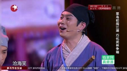 《欢乐喜剧人II》第7期20160306- 潘长江重磅补位  -HD