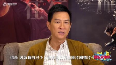 专访张家辉: 最怕票房不理想, 不敢想象能超越《战狼2》