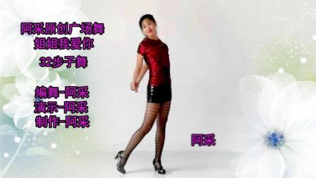 初学32步子舞DJ版《姐姐我爱你》简单动感 附教学背面