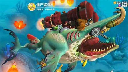 周姐解说饥饿鲨世界227期僵尸鲨鱼吃遍整个海洋