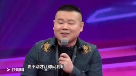 岳云鹏郭麒麟上综艺节目。直接把爱笑何洁逗得