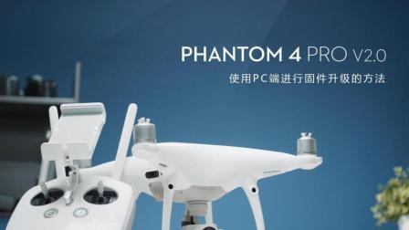 DJI Phantom 4 Pro V2.0 - 使用DJI Assistant 2进行固件升级