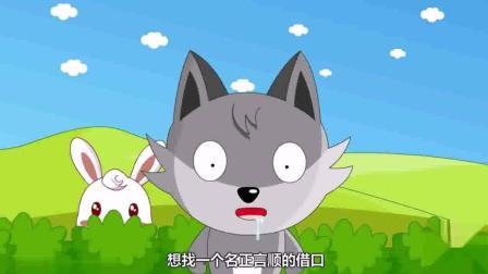 睡前故事 - 狼和小羊