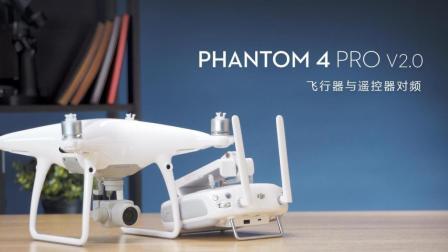 DJI Phantom 4 Pro V2.0 -飞行器与遥控器对频