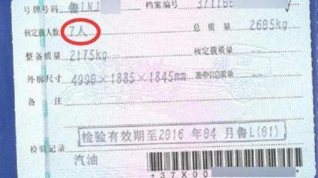 注意行驶证上这个数字, 与汽车年审时间有关, 大多数车主都错了