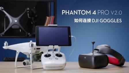DJI Phantom 4 Pro V2.0 - 如何连接DJI Goggles