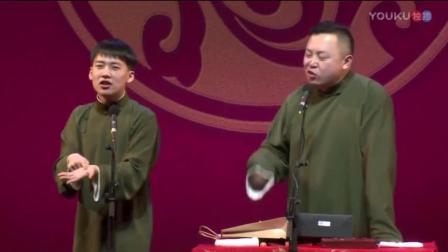 《德云社爆笑相声》郭麒麟: 情场面前无父子, 阎鹤祥: 你这禽兽不如!