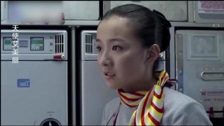 董事长搭飞机瞧上空姐, 想把她介绍给儿子, 空姐一口答应了!