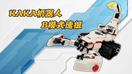【月光拼吧】咔搭积木KAKA机器人速组评测