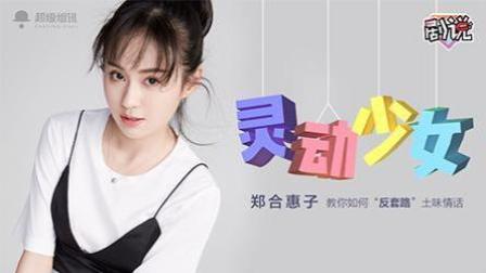 超级组讯《剧说》第八十一期 嘉宾: 郑合惠子