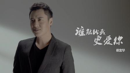 """""""中国好声音小二班班长""""崔忠华《谁能比我更爱你》纯爱版"""