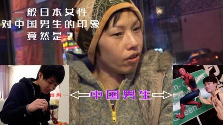 一般日本女性对中国男生的印象竟然是?