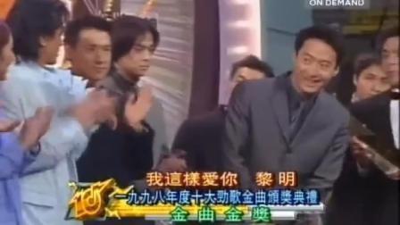 九八年谭咏麟给黎明颁奖, 当念到他名字时, 黎天王一脸茫然