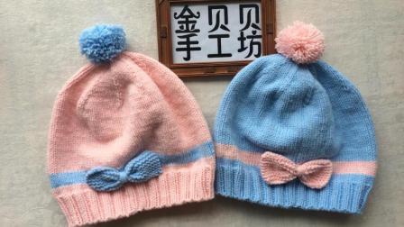 【金贝贝手工坊 201辑】M40蝴蝶结儿童帽 毛线编织DIY宝宝帽子
