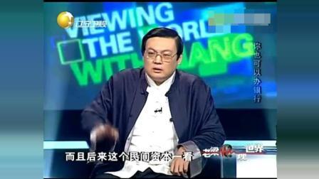 老梁观世界: 老梁揭秘为何温州跑路的老板很多!
