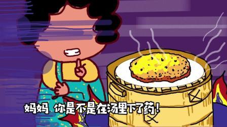 筷子视频母亲节特辑: 妈妈, 你一定是在汤里下了药!
