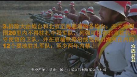 八国联军侵华, 清军与联军兵力比10;1以上, 依然惨败收场!