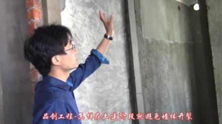 品创工程-怎样在土建阶段就避免墙体开裂 (1)