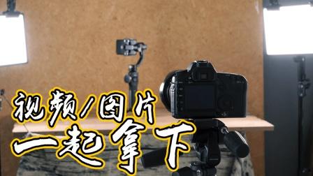 视频和照片一起拿下! 小九产品展示的拍摄布置