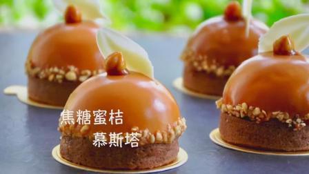 焦糖蜜桔慕斯塔~法式甜点在家也能制作