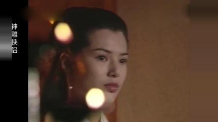 神雕侠侣 杨过与小龙女初次见面 被小龙女的颜值征服了