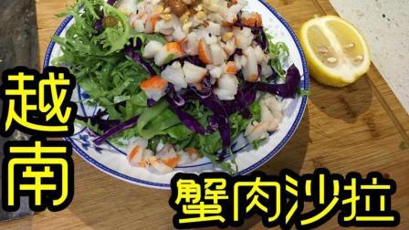 无油无味精无沙拉酱, 超低热量美味快捷的越南蟹肉沙拉, 减肥吃东西不再纠结。