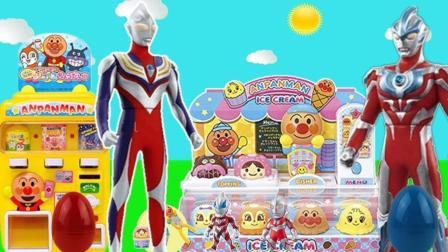 奥特曼冰淇淋店贩卖机买甜筒冰淇淋奇趣蛋变形蛋