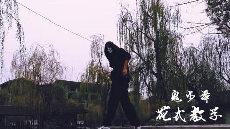 《鬼步舞教学》鬼步舞花式教学第一期