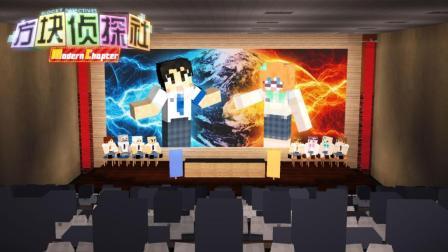 【方块学园】方块侦探社MC第20集 学生会长大危机 下★我的世界★