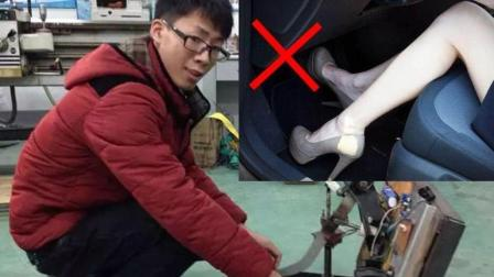 误把油门当刹车? 中国大学生这个发明, 拯救无数生命!