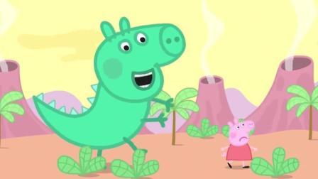 小猪佩奇: 又是新的一天, 玩具很多, 他们高兴的很