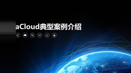 SANGFOR_2018渠道售前云计算初级认证_企业级云-典型案例介绍5