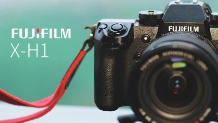 《值不值得买》第237期: 专业相机与小白的旅程_富士X-H1