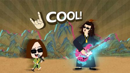 用摇滚乐解读古画《千里江山图》,太酷了!