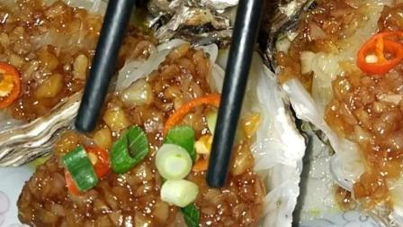 粉丝蒸生蚝的做法, 做出来绝对比路边摊的好吃, 关键是卫生