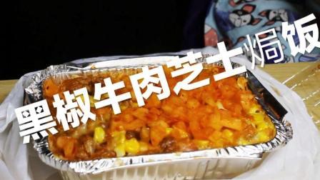 【外卖】黑椒牛肉芝士焗饭和萝卜丁鸡肉在一起会不会好吃呢边吃边犯困下午刷题太累了