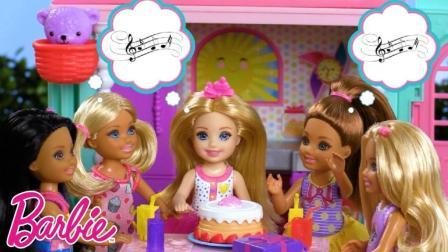 芭比和朋友们 小凯莉庆生啦