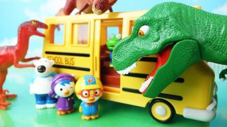 恐龙世界动画片 帮帮龙出动之恐龙探险队 恐龙大作战 霸王龙 冰火人恐龙世界大冒险