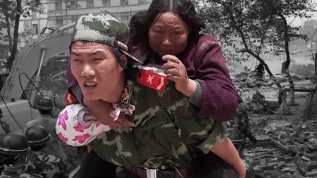 独家丨汶川地震抢险救灾MV《我们和你在一起》 众多画面首次曝光