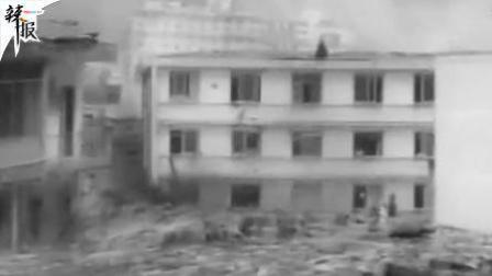【汶川十年】带你重回汶川地震那一瞬间