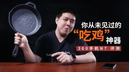 """360手机N7评测 你从未见过的""""吃鸡""""神器"""