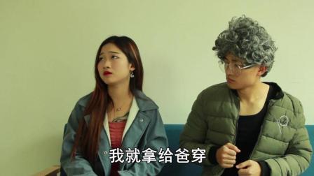 女儿拿了件外套给农村的父亲穿, 丈夫居然是这个态度, 真现实