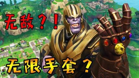 【逍遥小枫】游戏中的灭霸真的和复仇者联盟中一样强大嘛? | 堡垒之夜灭霸模式