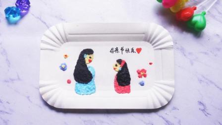 用淀粉加1种材料, 就可以制作奶油立体画, 母亲节手工礼物